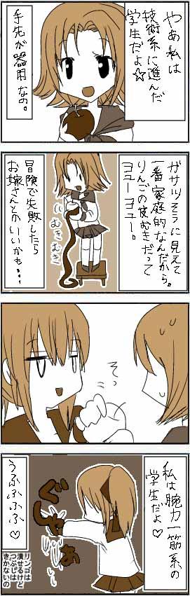 漫画*第28話:冒険者学校の先生~スマホ(Android)用ゲームアプリ~