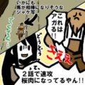 日本のドラマと海外ドラマの違いについて考えてみた_挿絵1