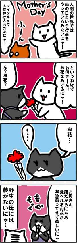 漫画*第41話:進撃の白猫~スマホ