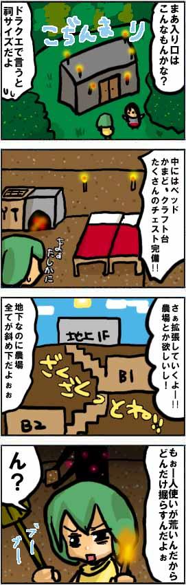 漫画*第5話:みんな四角い雲の下(マインクラフト)