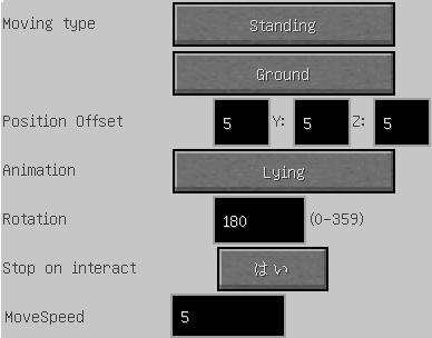 Custom NPCsの解説とその使い方(店員編):Minecraft_挿絵26