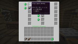 Custom NPCsの解説とその使い方(店員編):Minecraft_挿絵17