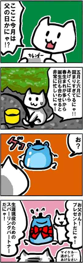 漫画*第43話:進撃の白猫~スマホ