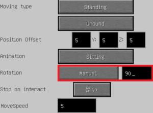 Custom NPCsの解説とその使い方(店員編):Minecraft_挿絵11
