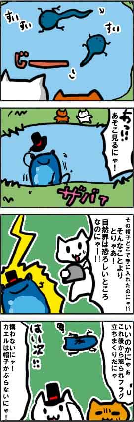漫画*第44話:進撃の白猫~スマホ