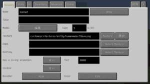Custom NPCsの解説とその使い方:Minecraft(基礎編)_挿絵3