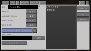 Custom NPCsの解説とその使い方(クエスト発注編):Minecraft_挿絵23