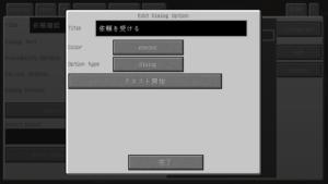 Custom NPCsの解説とその使い方(クエスト発注編):Minecraft_挿絵24