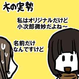 オリジナルキャラクターを作る能力を失った日本人たち_挿絵1