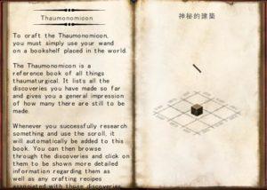 今日から私も研究者!魔法を科学するThaumcraftにチャレンジ(第47話):Minecraft_挿絵6