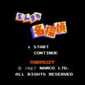 さんまの名探偵のプレイ日記1:レトロゲーム(ファミコン)_挿絵1