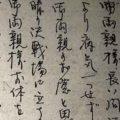 レイテ島に行った親戚のおじさんが出立前に家族に書いた手紙が出てきた_挿絵1