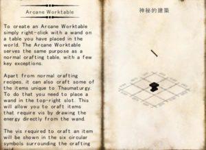 発見した相を利用してThaumcraftの魔法を研究する(第48話):Minecraft_挿絵18
