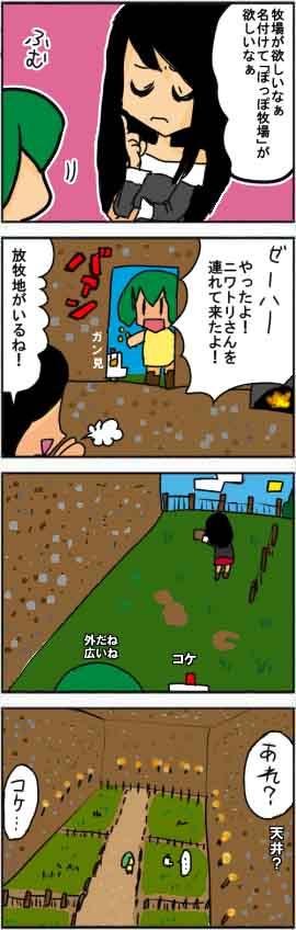 漫画*第7話:みんな四角い雲の下(マインクラフト)