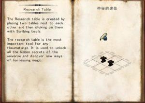 今日から私も研究者!魔法を科学するThaumcraftにチャレンジ(第47話):Minecraft_挿絵15