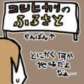 福井県のちょっと「ふーん」な話を色々集めてみたよ!_挿絵1