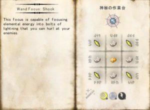 Thaumcraftの錬金術に使う「るつぼ」はかなり危険な装置だった(第51話):Minecraft_挿絵5