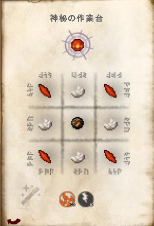 Thaumcraftの魔導学を研究して、素敵なステッキ(杖)を作る(第50話):Minecraft_挿絵25