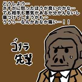 ゴリラさんの憂鬱…【賢すぎることの弊害~】_挿絵1