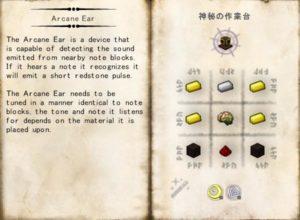 錬金術のことは一旦忘れて、Thaumcraftの魔法具作製の研究を進める(第52話):Minecraft_挿絵15