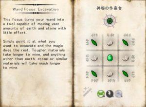 Thaumcraftの錬金術に使う「るつぼ」はかなり危険な装置だった(第51話):Minecraft_挿絵10
