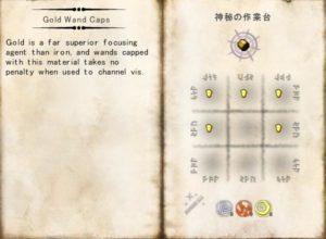 Thaumcraftの魔導学を研究して、素敵なステッキ(杖)を作る(第50話):Minecraft_挿絵21