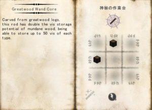 Thaumcraftの魔導学を研究して、素敵なステッキ(杖)を作る(第50話):Minecraft_挿絵4