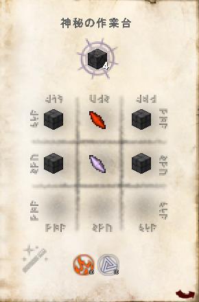 錬金術のことは一旦忘れて、Thaumcraftの魔法具作製の研究を進める(第52話):Minecraft_挿絵10