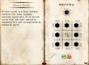 錬金術のことは一旦忘れて、Thaumcraftの魔法具作製の研究を進める(第52話):Minecraft_挿絵4