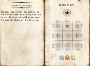 Thaumcraftの魔導学を研究して、素敵なステッキ(杖)を作る(第50話):Minecraft_挿絵17
