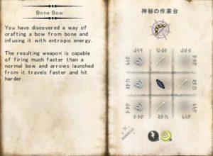 錬金術のことは一旦忘れて、Thaumcraftの魔法具作製の研究を進める(第52話):Minecraft_挿絵24