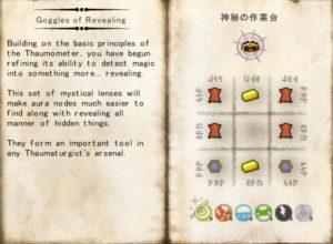 Thaumcraftの錬金術に使う「るつぼ」はかなり危険な装置だった(第51話):Minecraft_挿絵26