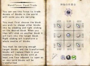 Thaumcraftの錬金術に使う「るつぼ」はかなり危険な装置だった(第51話):Minecraft_挿絵15
