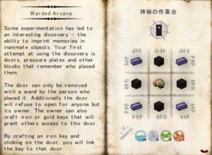 念願の安全でクリーンな錬金術の技術を確立する(第58話):Minecraft_挿絵17