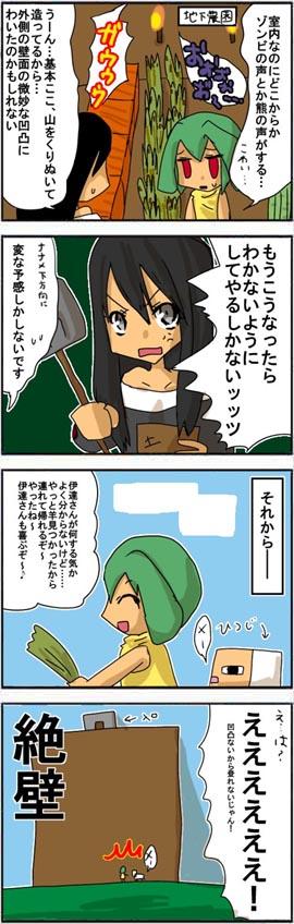 漫画*第9話:みんな四角い雲の下(マインクラフト)