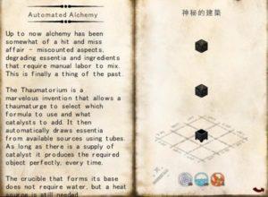 念願の安全でクリーンな錬金術の技術を確立する(第58話):Minecraft_挿絵5