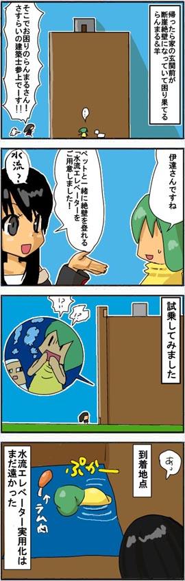 漫画*第10話:みんな四角い雲の下(マインクラフト)