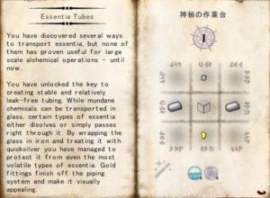 エッセンシア管を使ってEssensiaを自在に操る(第57話):Minecraft_挿絵2