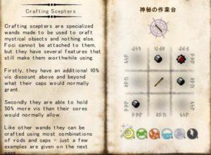更なる研究環境の向上を目指して杖の改良に励む(第60話):Minecraft_挿絵23