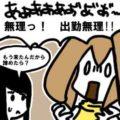 日本の推理小説界の立役者は「バックレ王」~江戸川乱歩~_挿絵1