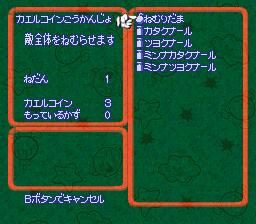 スーパーマリオRPGのプレイ日記4:レトロゲーム(スーファミ)_挿絵40