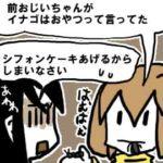 「自殺島」という漫画、全然自殺しなかった件_挿絵1