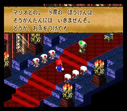 スーパーマリオRPGのプレイ日記2:レトロゲーム(スーファミ)_挿絵46