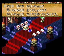 スーパーマリオRPGのプレイ日記3:レトロゲーム(スーファミ)_挿絵50