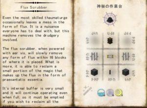 新たな研究設備「神秘の祭壇(Infusion Altar)」登場!(第59話):Minecraft_挿絵20