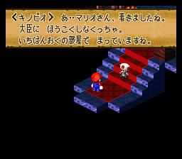 スーパーマリオRPGのプレイ日記2:レトロゲーム(スーファミ)_挿絵43