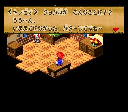 スーパーマリオRPGのプレイ日記1:レトロゲーム(スーファミ)_挿絵42