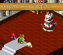スーパーマリオRPGのプレイ日記8:レトロゲーム(スーファミ)_挿絵24