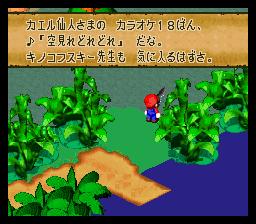 スーパーマリオRPGのプレイ日記4:レトロゲーム(スーファミ)_挿絵42