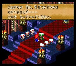 スーパーマリオRPGのプレイ日記2:レトロゲーム(スーファミ)_挿絵47